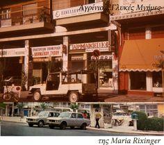 ΑΓΡΙΝΙΟ.....ΓΛΥΚΙΕΣ       ΜΝΗΜΕΣ: Η κεντρική πλατεία... Souvenir