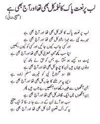 Urdu Quotes With Images, Urdu Quotes Islamic, Allah Islam, Madina, Urdu Poetry, Quran, Health Tips, Lab, Lyrics