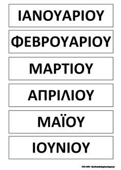 Greek Language, Second Language, Morning Board, Kindergarten Class, Classroom Decor, Special Education, Calendar, School, How To Make