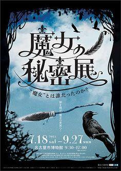 魔女の秘密展 | 東海テレビ