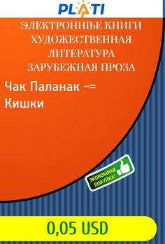 Чак Паланак -= Кишки Электронные книги Художественная литература Зарубежная проза