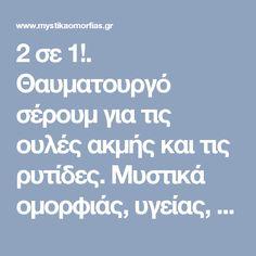2 σε 1!. Θαυματουργό σέρουμ για τις ουλές ακμής και τις ρυτίδες. Μυστικά oμορφιάς, υγείας, ευεξίας, ισορροπίας, αρμονίας, Βότανα, μυστικά βότανα, www.mystikavotana.gr, Αιθέρια Έλαια, Λάδια ομορφιάς, σέρουμ σαλιγκαριού, λάδι στρουθοκαμήλου, ελιξίριο σαλιγκαριού, πως θα φτιάξεις τις μεγαλύτερες βλεφαρίδες, συνταγές : www.mystikaomorfias.gr, GoWebShop Platform