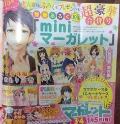 "Next issue of Margaret (issue 3&4/2015) will include ""Mini Margaret 100 page"" ""Comic book size"". This will include the extra chapter of Hirunaka no Ryuusei that Yamamori sensei mentioned and that I blogged few weeks ago."
