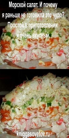 Seafood Recipes, Chicken Recipes, Cooking Recipes, Healthy Recipes, New Years Appetizers, Russian Recipes, International Recipes, Diy Food, Breakfast Recipes