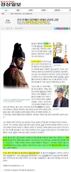 경상일보 소개, 군주의 배신, 지선환 http://www.ksilbo.co.kr/news/articleView.html?idxno=498716