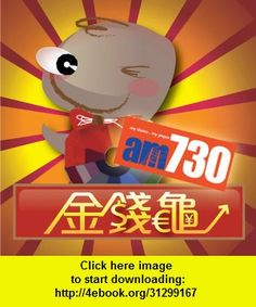 Money Turtle X am730 for iPad, iphone, ipad, ipod touch, itouch, itunes, appstore, torrent, downloads, rapidshare, megaupload, fileserve