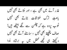daagh dehlavi: uzr aaney mein: mehdi hassan داغ دہلوی: عذر آنے میں: مہدی...