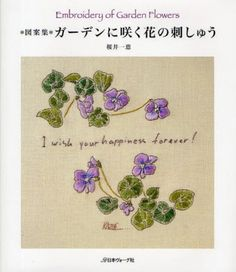 EMBROIDERY of GARDEN FLOWERS  Japanese Craft Book by pomadour24, ¥1965