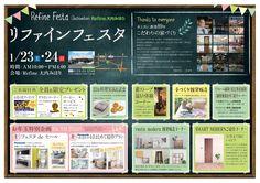 チラシ | リファイン大内みほり | 山口県山口市のリフォーム店