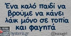 Funny Greek Quotes, Greek Memes, Funny Quotes, Funny Statuses, Funny Drawings, True Words, Funny Images, I Laughed, Jokes