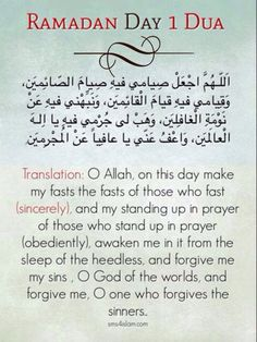 Ramadan day 1 Dua