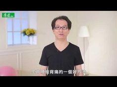 【康健來了】起床前的骨盆操 揮別腰腿痛 - YouTube 1:29