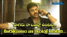 Chiramjeevi-Movie-Khaidi-150-Movie-Dialogues-Quotes-Images-Telugu-Movie-Dialogues-telugu-Quotes-Images-Wallpapers-Free