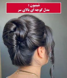 مدل شینیونمدل گوجه ای بالای سر Chignon Hair, Ear, Fashion, Moda, Fashion Styles, Fashion Illustrations