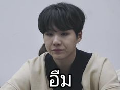 พี่ก้า~ Funny Mems, Funny Kpop Memes, Bts Memes, K Pop, Bts Funny Moments, Rap Lines, Me Too Meme, Life Humor, Yoonmin