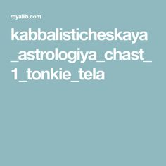 kabbalisticheskaya_astrologiya_chast_1_tonkie_tela