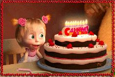 first birthday picks Birthday Cake Gif, Happy Birthday Wishes Cake, Bear Birthday, Birthday Board, Marsha And The Bear, First Birthday Pictures, Name Day, Cute Cartoon Wallpapers, Birthday Quotes