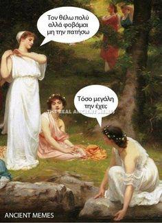 25 αστείες και ελληνικές φωτογραφίες γεμάτες γέλιο και σάτιρα – διαφορετικό Greek Memes, Greek Quotes, Funny Memes, Funny Quotes, Jokes, Ancient Memes, Illusion Art, Funny Clips, Beach Photography