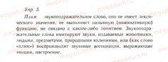 Ответ 3 - Русский язык 10-11 класс Гольцова, Шамшин