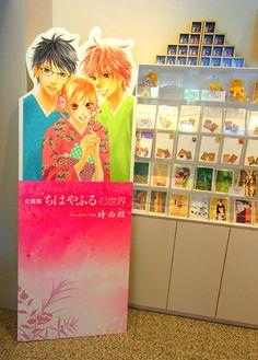 Shigureden Store with Chihayafuru
