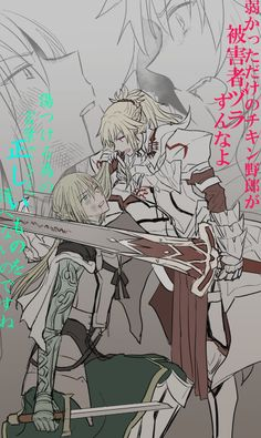 Mordred and Bedivere Manga Art, Anime Art, Fate Characters, Fate Anime Series, Fate Zero, Fate Stay Night, Illustrations And Posters, Otaku Anime, Fire Emblem