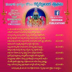 Pp Vedic Mantras, Hindu Mantras, Devotional Quotes, Daily Devotional, Hindu Vedas, Bhakti Song, Sanskrit Mantra, Shri Hanuman, Hindu Culture