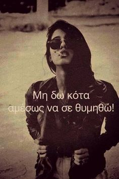 #greek #quotes Qoutes, Funny Quotes, Fake Friends, Dark Gothic, Greek Quotes, Favorite Words, Funny Pictures, Wisdom, Thoughts