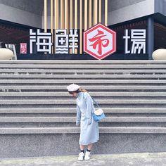 caseyoy新餐廳 #台中#Taichung#海鮮市場#beret#adidas#adidasoriginals#superstar#adidassuperstar#outfit#ootd#dailylook#lookbook#searchstyle#今日の服#今日のコーデ#字拍#字型散步