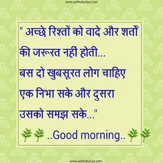 latest new hindi anmol vachan and picture,hindi anmol vachan image,hindi anmol vachan,download hindi anmol vachan wallpapers,anmol vachan in hindi font,hindi anmol vachan facebook,hindi anmol vachan photo,achhikhabar hindi quotes,whatsapp quotes status in hindi