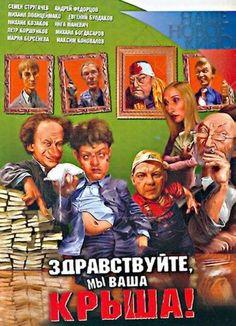 Здравствуйте, мы ваша крыша! (2005) http://kinocaffe.club/komedii-online/564-zdravstvuyte-my-vasha-krysha-2005.html    Провинциальный предприниматель Каприщев должен возвратить долг. Стараясь собрать необходимую сумму, он теряет все деньги, ценные бумаги, любовниц, офис и едва ли не саму жизнь. В ту же пору маляр Дубровский, проводящий ремонт в офисе Каприщева, нежданно-негаданно делается миллионером. Собственно, к нему необъяснимым образом перебираются все активы предпринимателя…