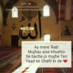 ryt Islam Hadith, Islam Quran, Alhamdulillah, Islamic Prayer, Islamic Dua, Best Qoutes, Sad Quotes, Life Quotes, Islamic Images