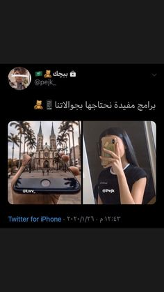 Iphone Photo Editor App, Applis Photo, Good Photo Editing Apps, Iphone App Layout, Book Qoutes, Learning Websites, Beautiful Arabic Words, English Language Learning, Best Apps
