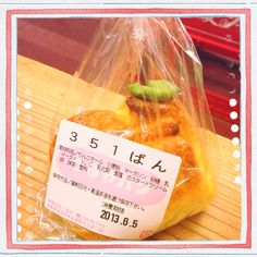 つるやパンさんに、私をイメージして作っていただいたパン「351ぱん」!  2013年6月2日に開催したつるやパンでの店頭ライブ「3時のおやつにつるやパン」にて販売していただきました!  メッチャ美味でした♡