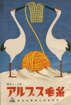Animalarium: Mad Men and Crazy Critters - Wool & Yarn