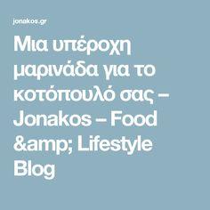 Μια υπέροχη μαρινάδα για το κοτόπουλό σας – Jonakos – Food & Lifestyle Blog