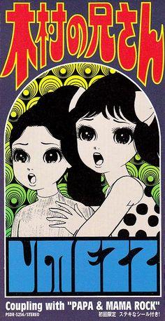 "UMEZU Kazuo, Japan 楳図 かずお OHHH, I MISS ""MAKOTO CHAN""!!"