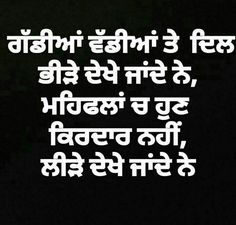 #ਸuਖmਨ Sikh Quotes, Gurbani Quotes, Indian Quotes, Wisdom Quotes, True Quotes, Qoutes, Motivational Quotes, Quotations, Strong Quotes