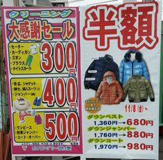クリーニングcleaning 冬服の洗濯も安くなりました!!