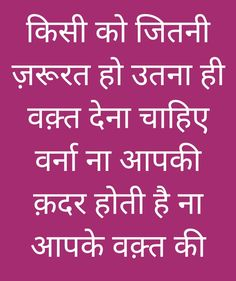 Good Thoughts Quotes, Good Life Quotes, Best Quotes, Good Morning Coffee Images, Hindi Good Morning Quotes, Love Story Quotes, Words Quotes, Miss You Images, Class Quotes
