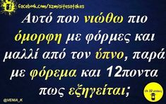 ΒΡΑΔΥΝΕΣ ΑΠΟΡΙΕΣ... ΚΑΛΟ ΒΡΑΔΥΥΥΥ #32atakes Favorite Quotes, Best Quotes, Bring Me To Life, Funny Jokes, Funny Shit, Greek Quotes, Just Kidding, True Words, Funny Photos