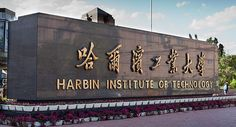 Harbin Institute of Technology Ranking Academics and Services