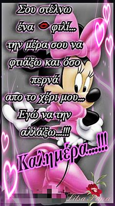 Good Morning Gif Disney, Good Morning Wishes, Funny Greek Quotes, Emoji, Greek Beauty, Night Pictures, Pebble Art, Morning Quotes, Eyes