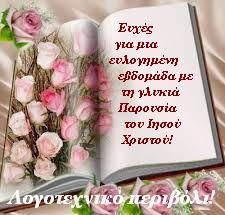 Happy Week, Greek Quotes, Good Morning, Mondays, Christ, Bible, Buen Dia, Bonjour, Good Morning Wishes