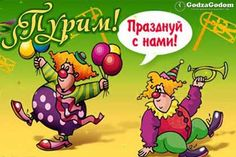 С еврейским праздником Пурим 2017 - http://godzagodom.com/evrejskij-prazdnik-purim-v-2017-godu/
