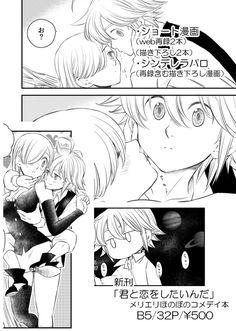 Elizabeth Seven Deadly Sins, Seven Deadly Sins Anime, 7 Deadly Sins, Anime Love Couple, Cute Anime Couples, Super Power Girl, Manga Cat, Chica Gato Neko Anime, Meliodas And Elizabeth