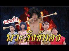 ละครสน พระสงขทอง EP 3 เจาเงาะปราบยกษ http://www.youtube.com/watch?v=Pb6dASCuabI