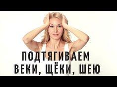 КАК ПОДТЯНУТЬ ВЕКИ, ЩЕКИ И ШЕЮ. ЕЛЕНА КАРКУКЛИ фейсфитнес упражнения овал лица. Фейсбилдинг дома - YouTube