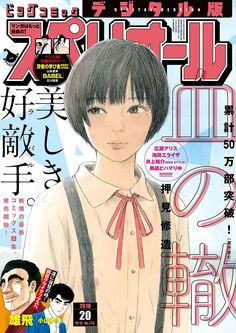 Manga Anime, Manga Art, Blood On The Tracks, Magazine Wall, Magazine Covers, The Flowers Of Evil, Japanese Horror, Movie Covers, Manga Covers