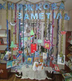 Новорічна книжкова заметіль у Дергачівській центральній дитячій бібліотеці