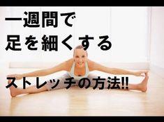 筋肉質でも足を細くする方法!その原因と足痩せダイエットのやり方【まとめ】 - YouTube